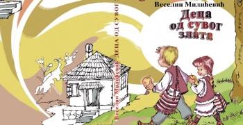 Нове песме за децу Веселина Милићевића